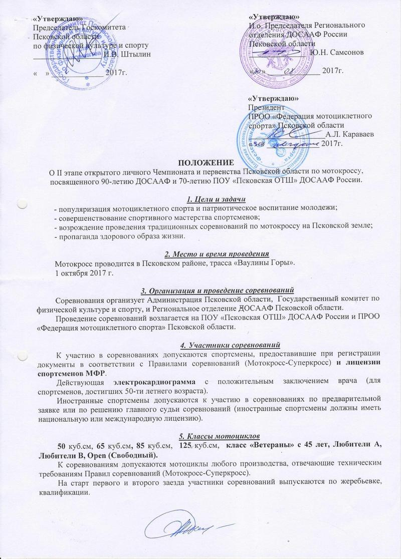 Медицинская справка для соревнований Ярославское шоссе Справка из травмпункта Спартак